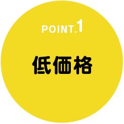 point1 低価格